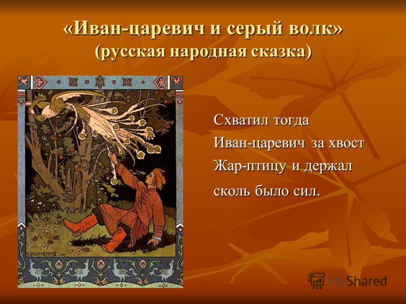 Иван царевич и серый волк русская