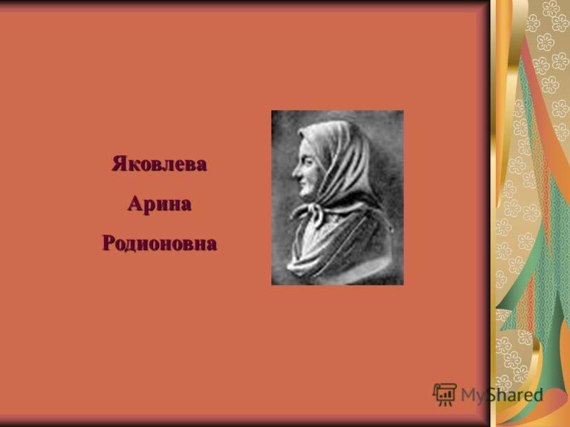 ЯковлеваАринаРодионовна