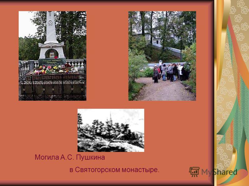 Могила А.С. Пушкина в Святогорском монастыре.