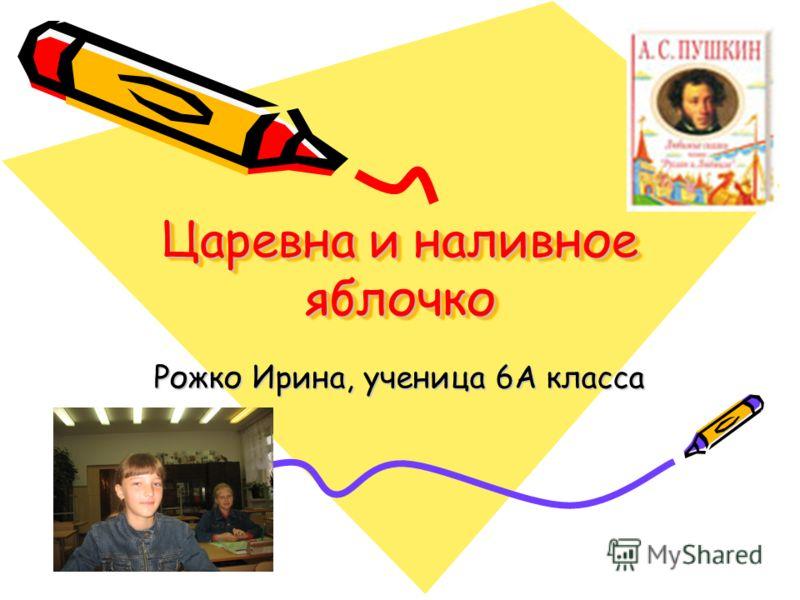 Царевна и наливное яблочко Рожко Ирина, ученица 6А класса