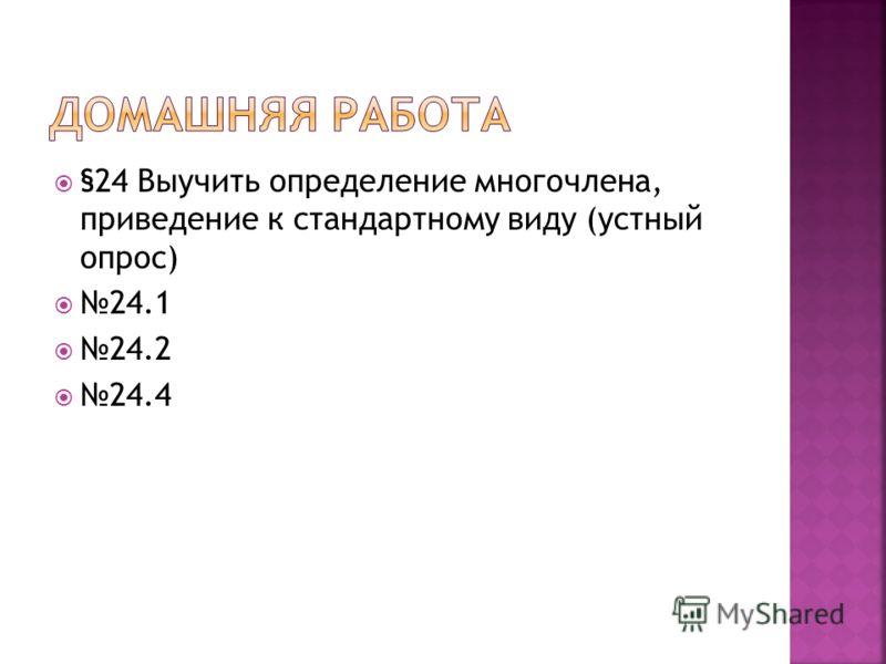 §24 Выучить определение многочлена, приведение к стандартному виду (устный опрос) 24.1 24.2 24.4