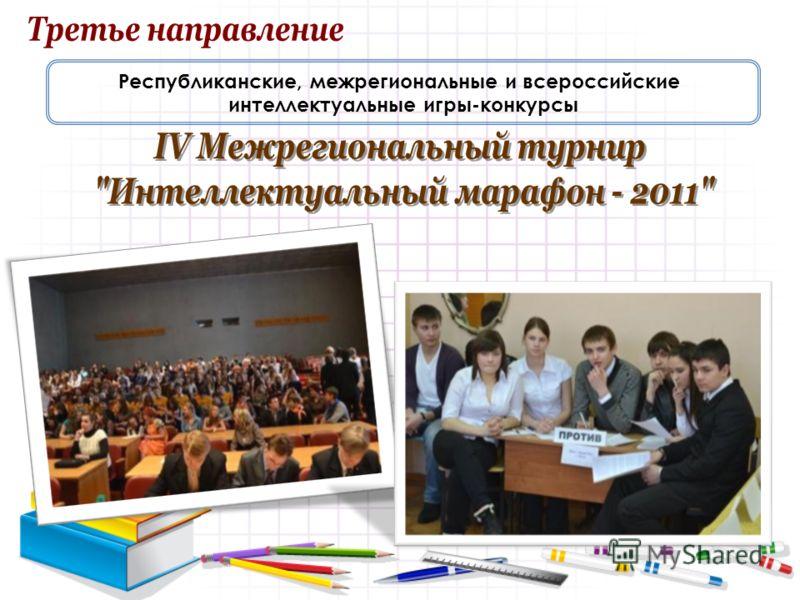 Республиканские, межрегиональные и всероссийские интеллектуальные игры-конкурсы
