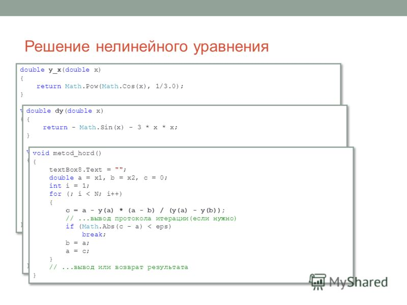 Решение нелинейного уравнения double y_x(double x) { return Math.Pow(Math.Cos(x), 1/3.0); } void metod_iteraziy() { textBox2.Text =