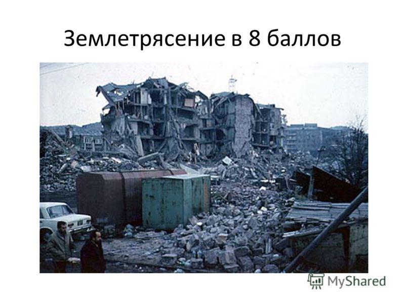Землетрясение в 8 баллов