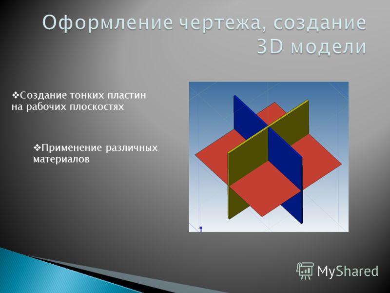 Создание тонких пластин на рабочих плоскостях Применение различных материалов