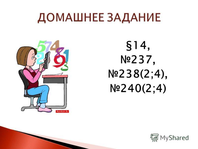 §14, 237, 238(2;4), 240(2;4)