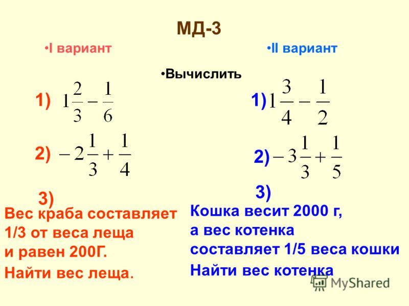 Урок 9 Умножение чисел