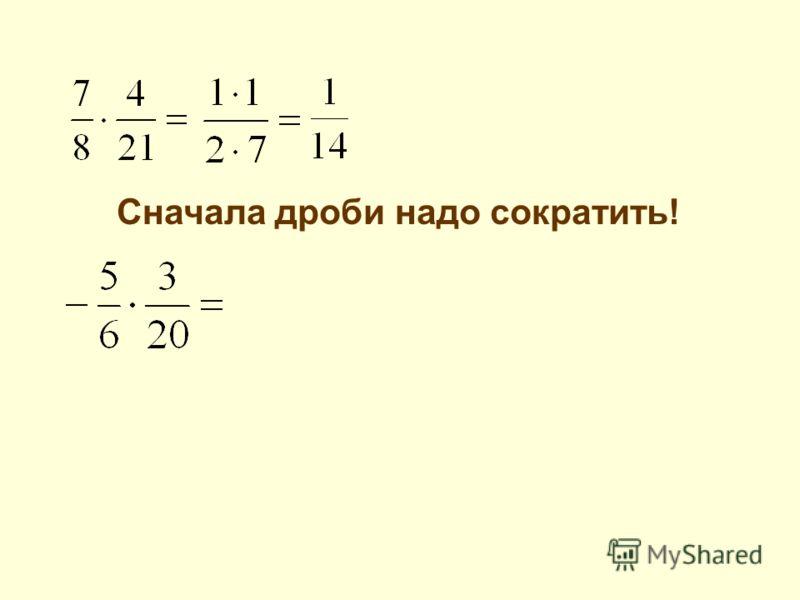 Чтобы сократить дробь, надо числитель и знаменатель разделить на одно и то же число