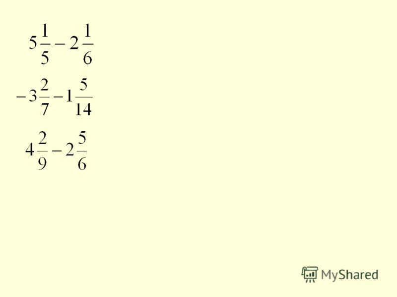 Целые части складываем отдельно, дробные отдельно + +