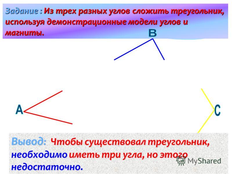 Соотношения между углами и сторонами треугольника 7 класс