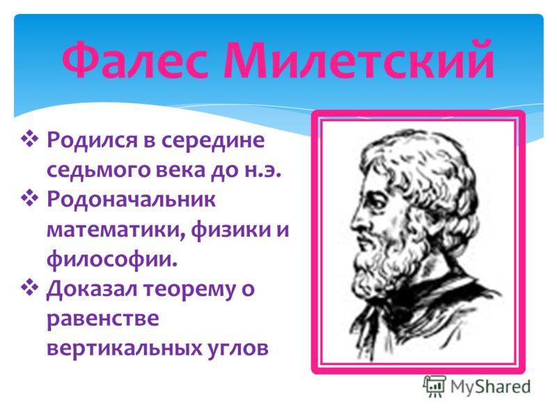 Евклид Жил в третьем века до н.э. в Александрии. Автор знаменитого сочинения «Начала». Некоторые постулаты Евклида и сейчас используются в курсах геометрии
