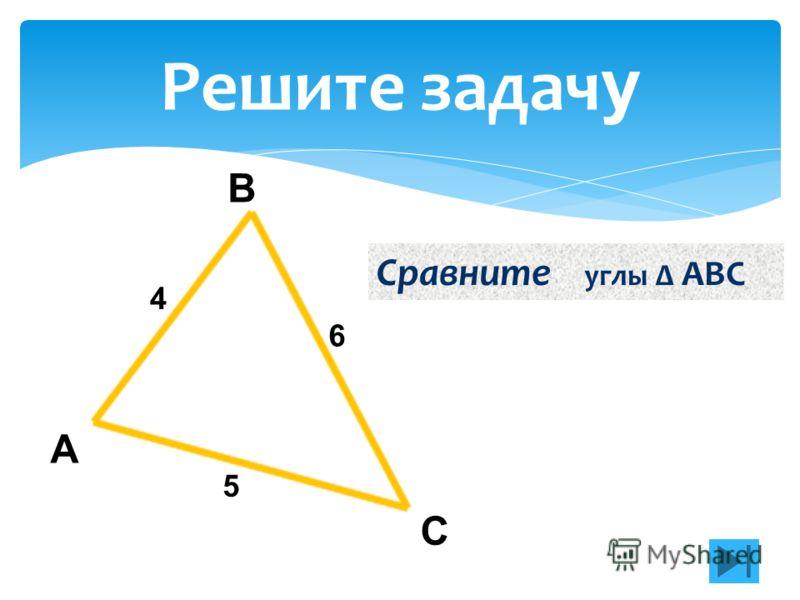 Решите задач у 110 0 400400 М N K Укажите наибольшую и наименьшую сторону MNK