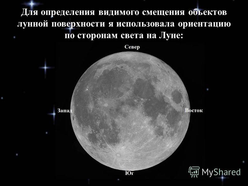 Для определения видимого смещения объектов лунной поверхности я использовала ориентацию по сторонам света на Луне: