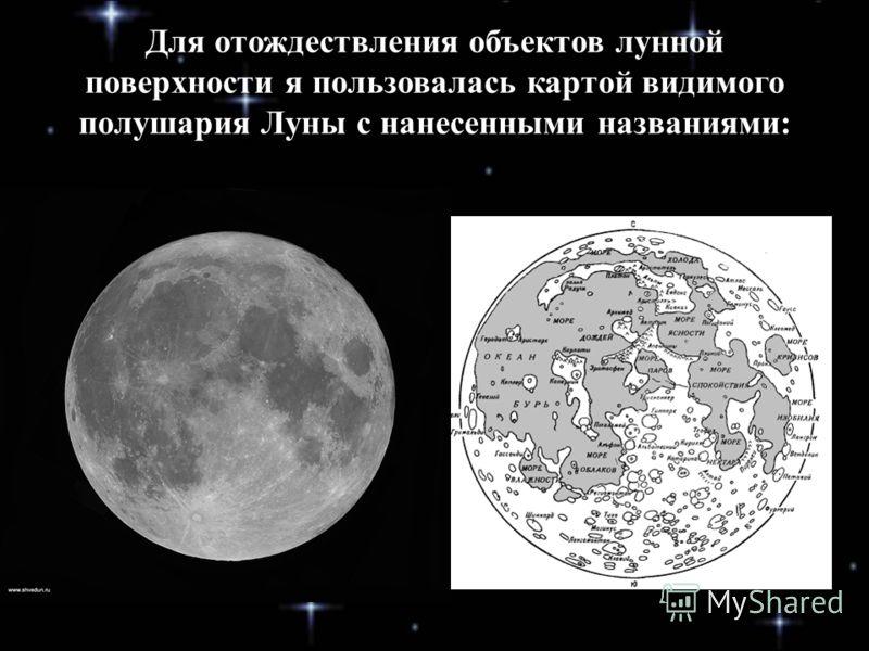 Для отождествления объектов лунной поверхности я пользовалась картой видимого полушария Луны с нанесенными названиями: