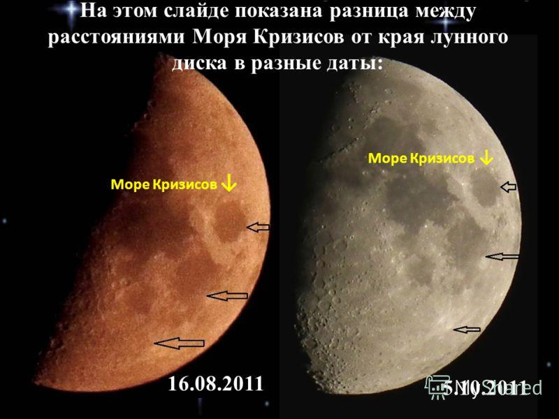 На этом слайде показана разница между расстояниями Моря Кризисов от края лунного диска в разные даты: Море Кризисов 5.10.2011 16.08.2011