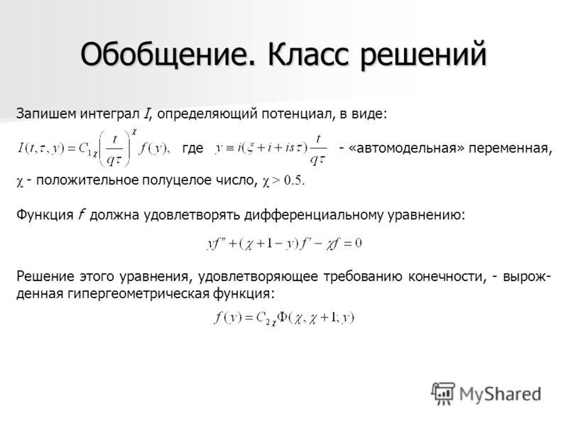Обобщение. Класс решений Запишем интеграл I, определяющий потенциал, в виде: где- «автомодельная» переменная, Функция f должна удовлетворять дифференциальному уравнению: χ - положительное полуцелое число, χ > 0.5. Решение этого уравнения, удовлетворя