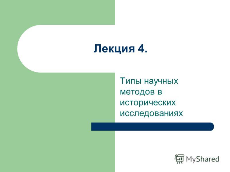 Лекция 4. Типы научных методов в исторических исследованиях