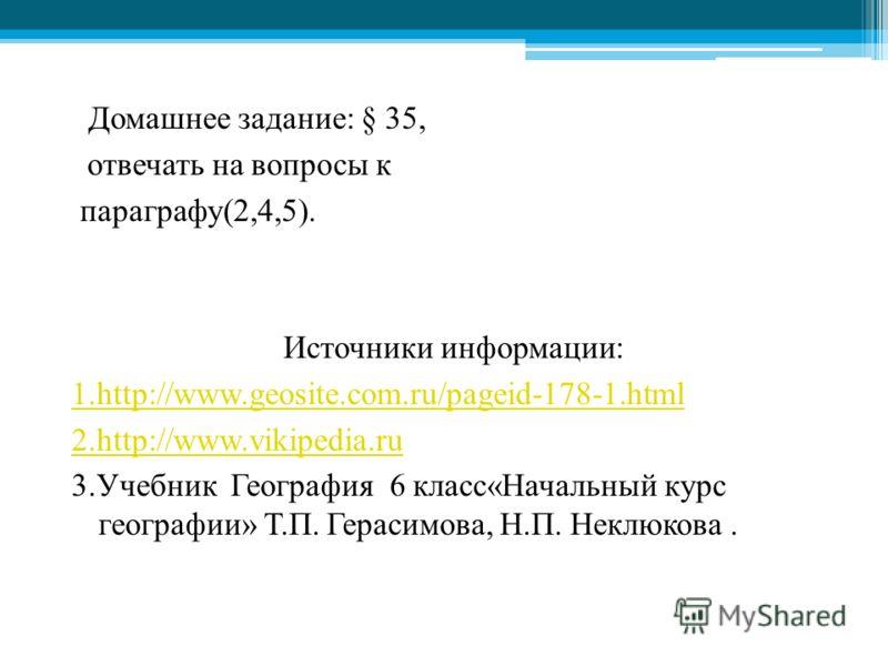 Домашнее задание: § 35, отвечать на вопросы к параграфу(2,4,5). Источники информации: 1.http://www.geosite.com.ru/pageid-178-1.html 2.http://www.vikip