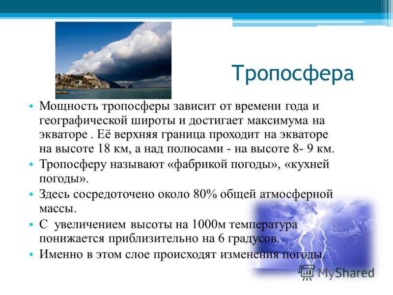 Тропосфера Мощность тропосферы зависит от времени года и географической широты и достигает максимума на экваторе. Её верхняя граница проходит на экват