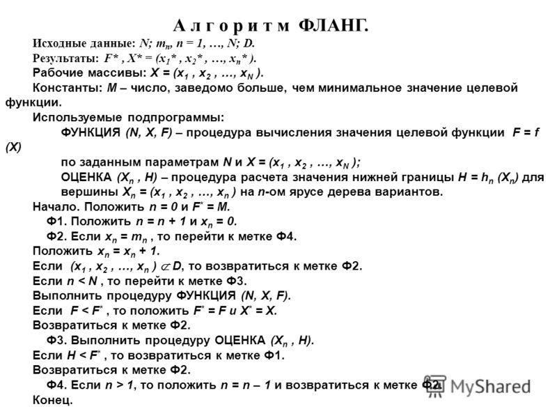 А л г о р и т м ФЛАНГ. Исходные данные: N; m n, n = 1, …, N; D. Результаты: F*, X* = (x 1 *, x 2 *, …, x n * ). Рабочие массивы: X = (x 1, x 2, …, x N ). Константы: М – число, заведомо больше, чем минимальное значение целевой функции. Используемые по