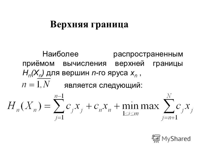 Наиболее распространенным приёмом вычисления верхней границы H n (X n ) для вершин n-го яруса х n, является следующий: Верхняя граница