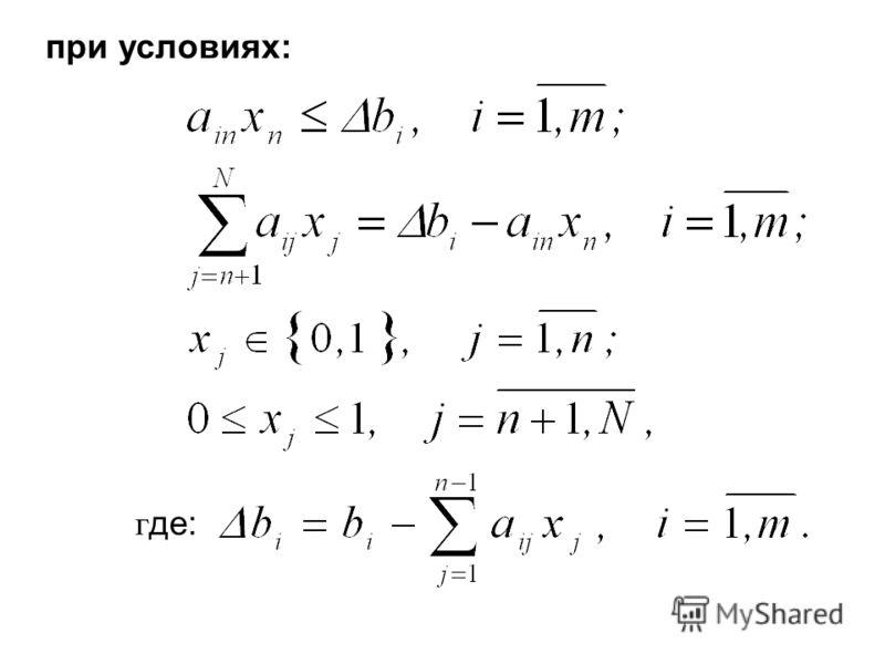 при условиях: г де: