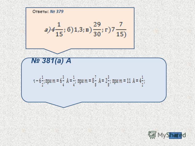 Ответы: 379 381(а) А