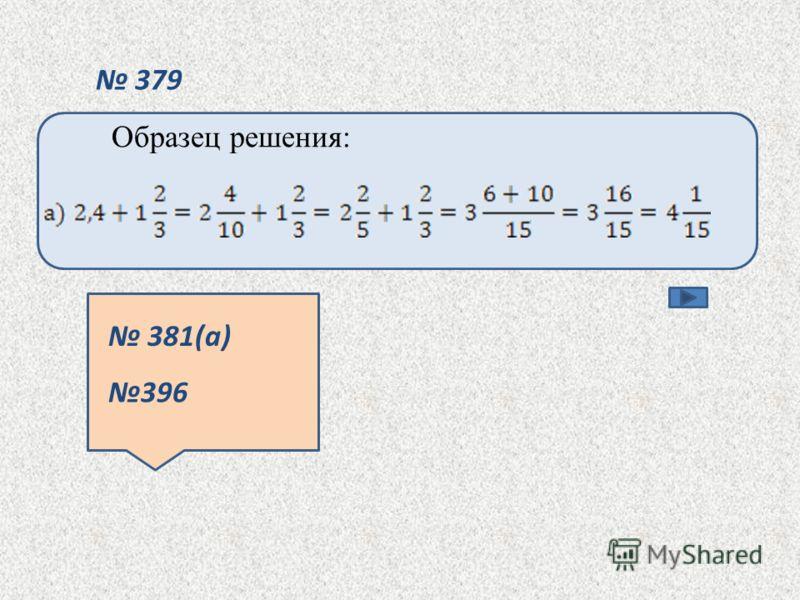 379 Образец решения: 381(а) 396