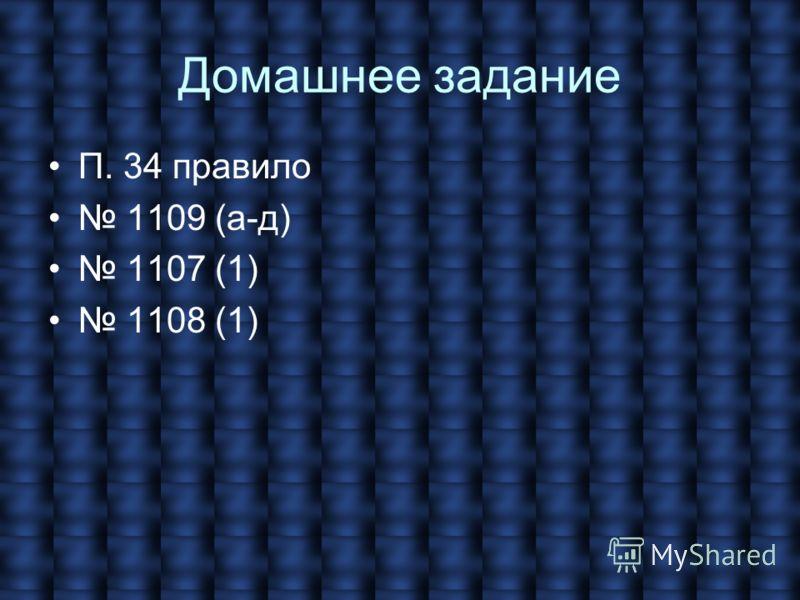 Домашнее задание П. 34 правило 1109 (а-д) 1107 (1) 1108 (1)