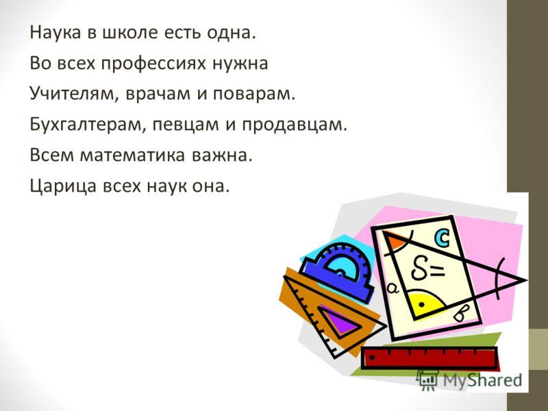 Математика в моей будущей профессии Макарова Анастасия Ученица 9 «а» класса МОУ «СОШ с. Питерка» 2011 г.