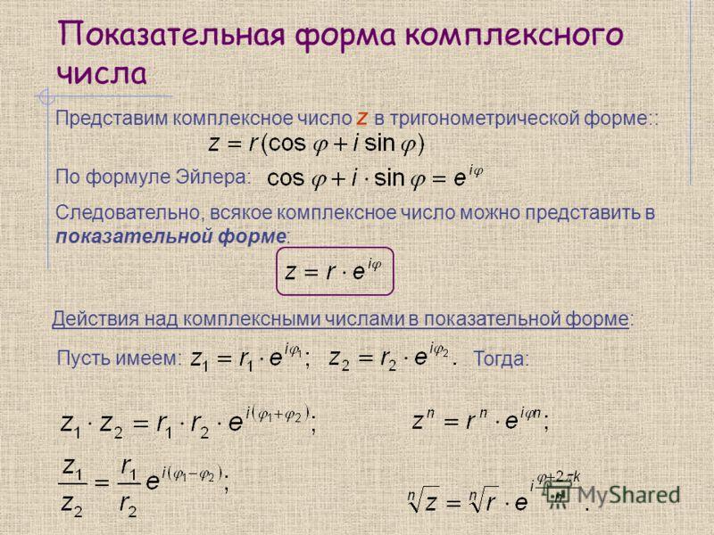 магазинов вычислить в алгебраической форме примеры компания