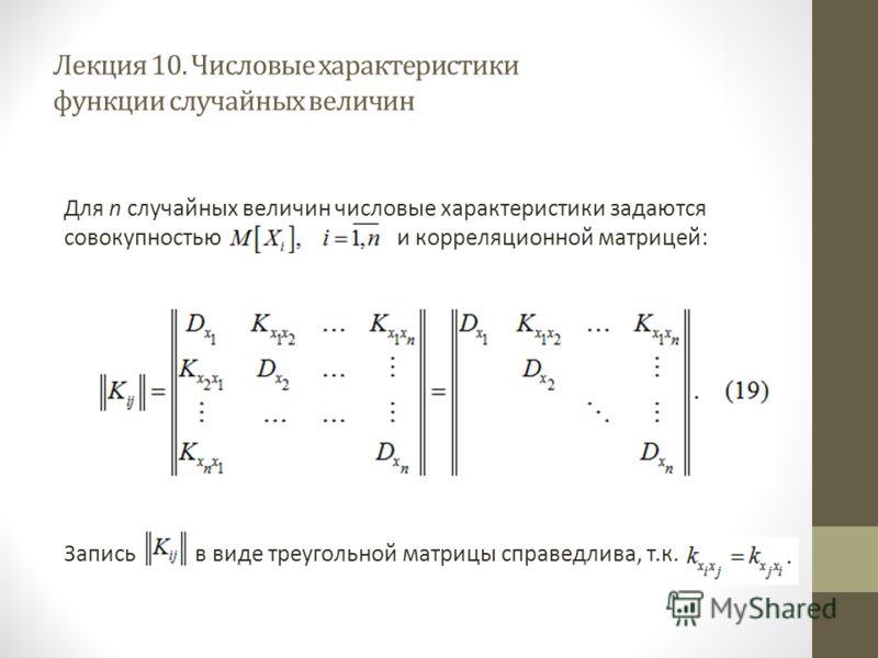 Для n случайных величин числовые характеристики задаются совокупностью и корреляционной матрицей: Запись в виде треугольной матрицы справедлива, т.к.