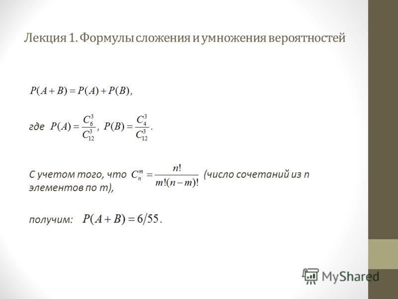 Лекция 1. Формулы сложения и умножения вероятностей где С учетом того, что (число сочетаний из n элементов по m), получим:
