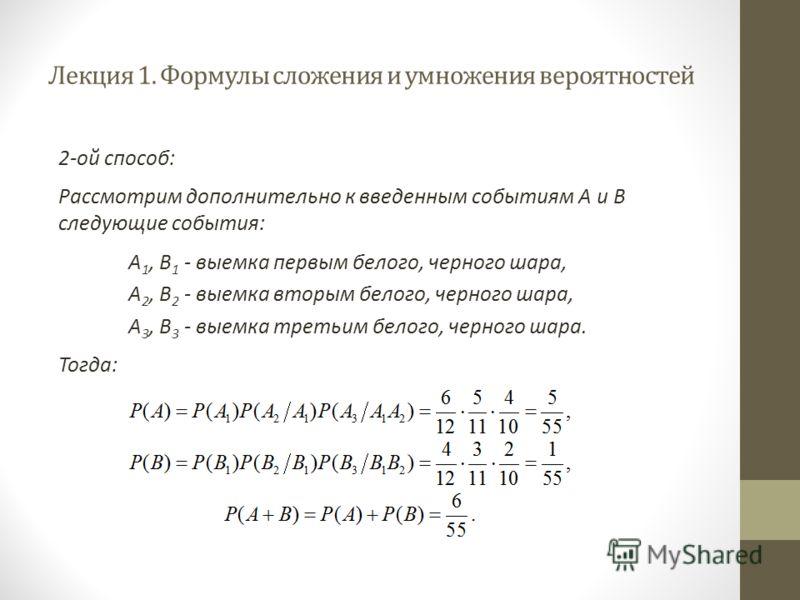 Лекция 1. Формулы сложения и умножения вероятностей 2-ой способ: Рассмотрим дополнительно к введенным событиям А и В следующие события: A 1, B 1 - выемка первым белого, черного шара, A 2, B 2 - выемка вторым белого, черного шара, A 3, B 3 - выемка тр