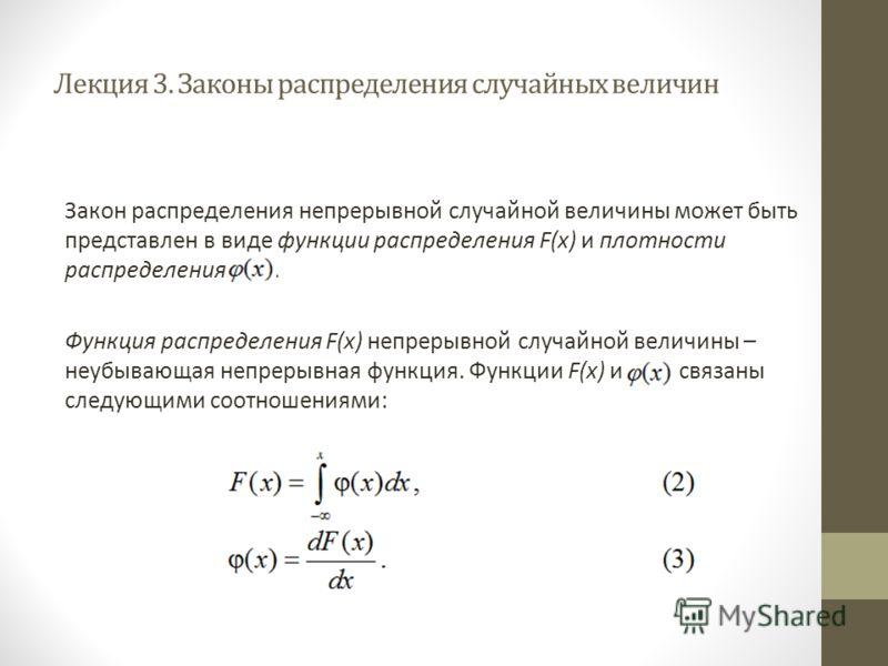 Лекция 3. Законы распределения случайных величин Закон распределения непрерывной случайной величины может быть представлен в виде функции распределения F(x) и плотности распределения. Функция распределения F(x) непрерывной случайной величины – неубыв