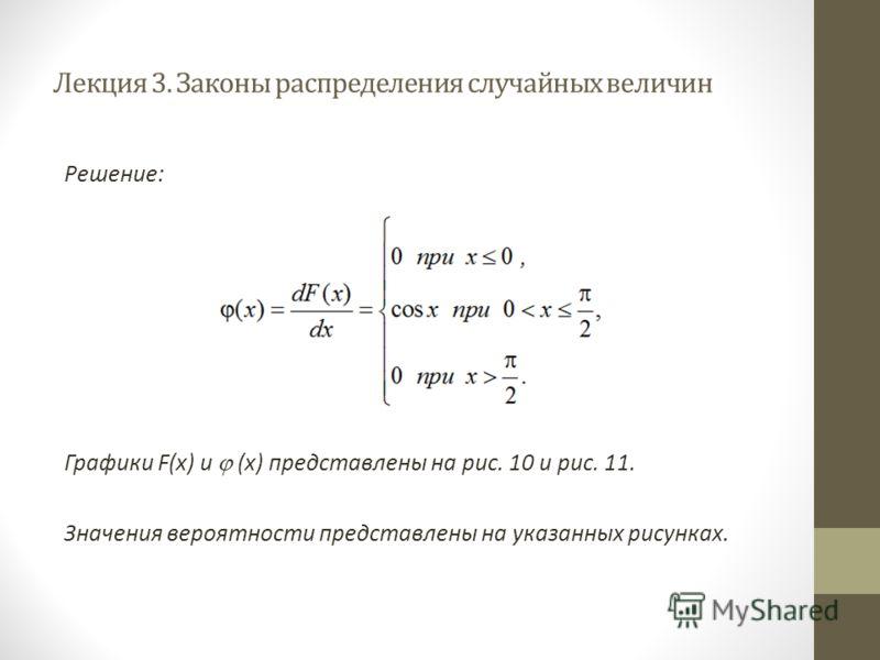 Лекция 3. Законы распределения случайных величин Решение: Графики F(x) и (х) представлены на рис. 10 и рис. 11. Значения вероятности представлены на указанных рисунках.