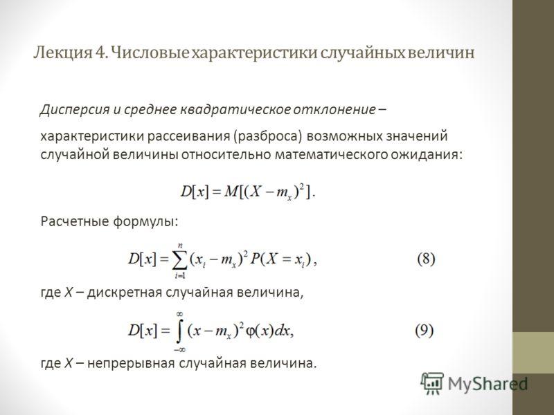 Лекция 4. Числовые характеристики случайных величин Дисперсия и среднее квадратическое отклонение – характеристики рассеивания (разброса) возможных значений случайной величины относительно математического ожидания: Расчетные формулы: где X – дискрет