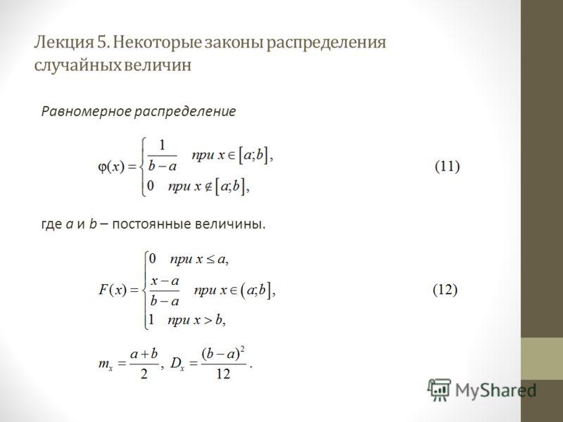 Лекция 5. Некоторые законы распределения случайных величин Равномерное распределение где a и b – постоянные величины.