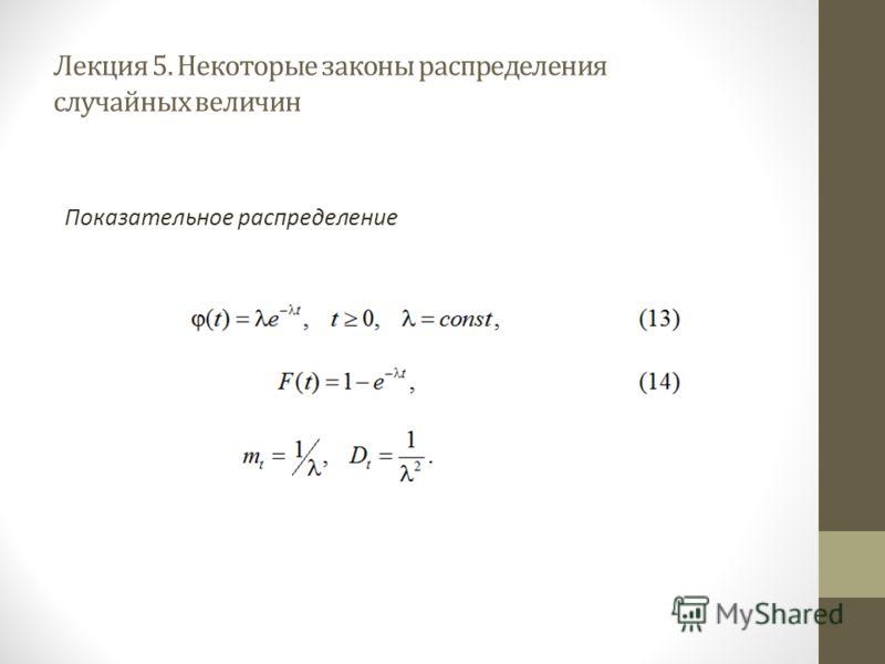 Лекция 5. Некоторые законы распределения случайных величин Показательное распределение