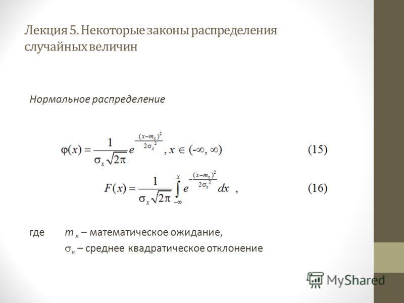 Лекция 5. Некоторые законы распределения случайных величин Нормальное распределение где m к – математическое ожидание, к – среднее квадратическое отклонение