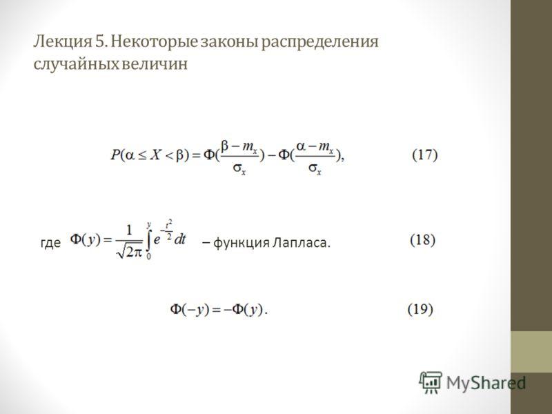 Лекция 5. Некоторые законы распределения случайных величин где – функция Лапласа.