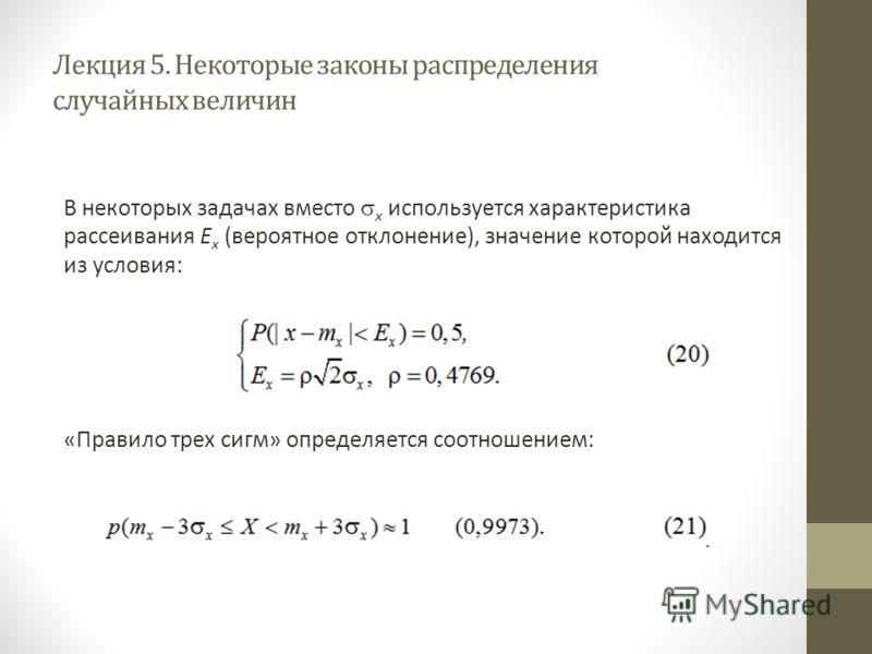 Лекция 5. Некоторые законы распределения случайных величин В некоторых задачах вместо x используется характеристика рассеивания Е х (вероятное отклонение), значение которой находится из условия: «Правило трех сигм» определяется соотношением: