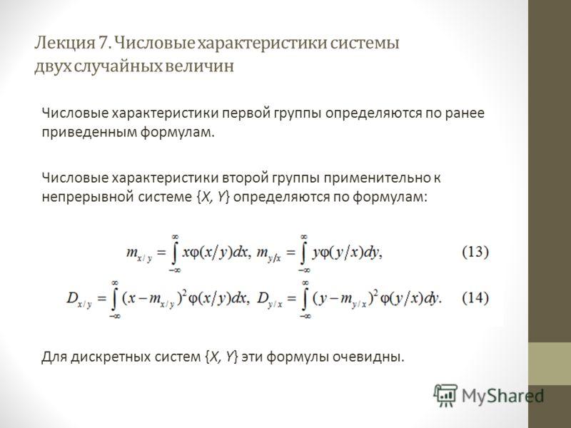 Лекция 7. Числовые характеристики системы двух случайных величин Числовые характеристики первой группы определяются по ранее приведенным формулам. Числовые характеристики второй группы применительно к непрерывной системе {X, Y} определяются по формул