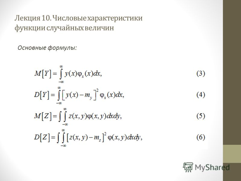 Лекция 10. Числовые характеристики функции случайных величин Основные формулы: