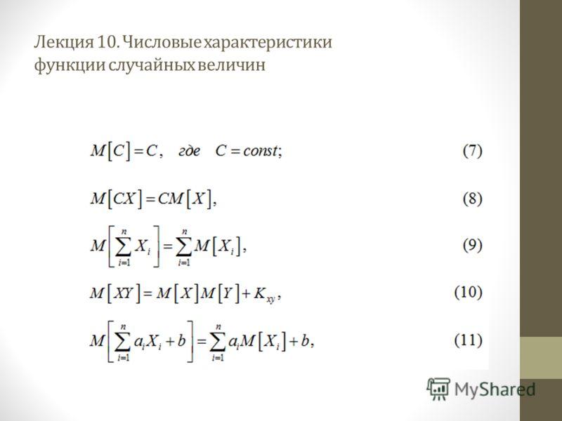 Лекция 10. Числовые характеристики функции случайных величин
