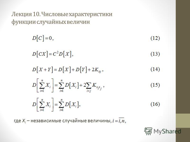 где X i – независимые случайные величины,