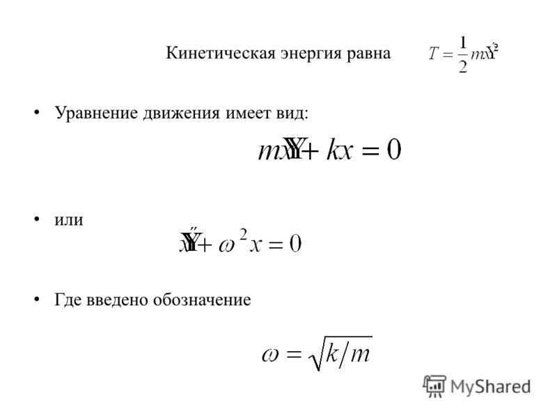 Кинетическая энергия равна Уравнение движения имеет вид: или Где введено обозначение