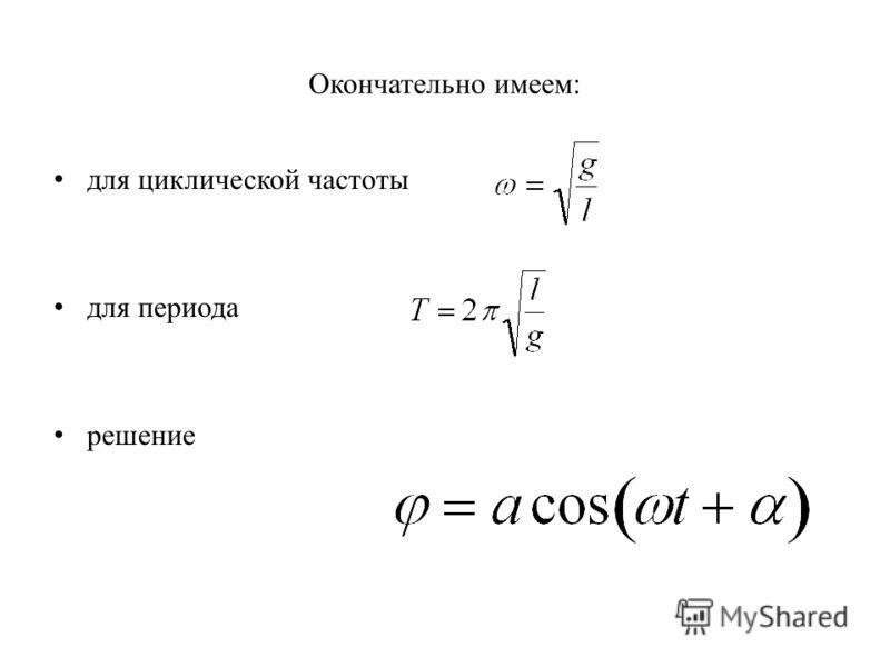 Окончательно имеем: для циклической частоты для периода решение