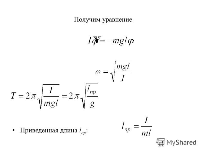 Получим уравнение Приведенная длина l np :