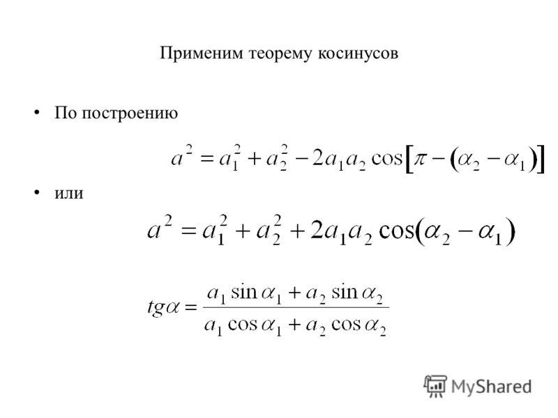 Применим теорему косинусов По построению или